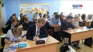 """""""Вести. Брянск"""" (эфир 25.09.2018 в 20:45)"""