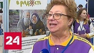 В Москве подводят итоги Года добровольца в России - Россия 24