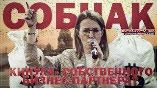 Собчак, собирающаяся в губернаторы Петербурга, «кинула» бизнес-партнёра? (Руслан Осташко)