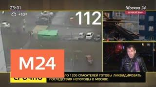 Телеканал Москва 24 побывал на месте гибели девочки из-за урагана в столице - Москва 24