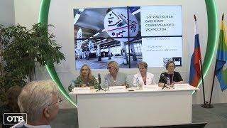 Юбилейную Уральскую индустриальную биеннале посветят «Бессмертию»