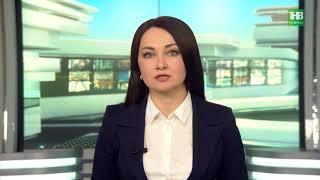 Новости Татарстана 12/03/18 ТНВ