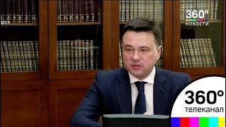 Губернатор Андрей Воробьев выразил соболезнования семьям погибших