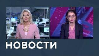 Новости от 08.10.2018 с Марианной Минскер и Лизой Каймин
