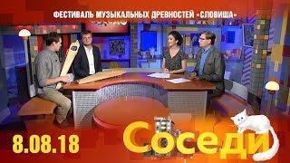 Соседи. Гости программы - Константин Хиврич и Антон Каменский