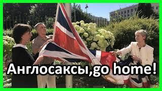 Доигрались: Британское консульство изгнано из Петербурга