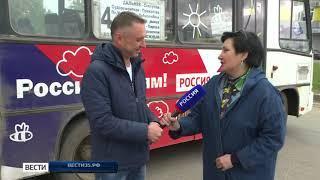 ГТРК «Вологда» провела необычную акцию