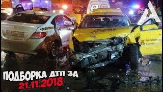 ДТП. Подборка аварий за 21.11.2018 [crash November 2018]