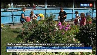 В Новосибирске назвали 10 лучших дворов города