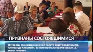 Дмитрий Азаров избран губернатором Самарской области