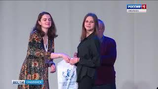 В Смоленском госуниверситете прошло закрытие олимпиады школьников