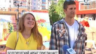 В Белгороде стартовал проект «Арт-субботы»