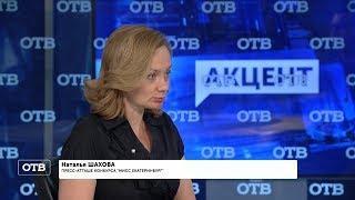 """Акцент с Евгением Ениным"": Наталья Шахова"