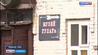 Советник Президента России заинтересовался закрытием Музея ГУЛАГа