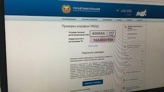 Водители Югры теперь могут узнать о своих штрафах онлайн