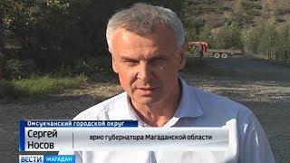 Сергей Носов проинспектировал Омсукчан