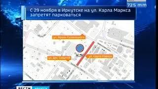 Запретят парковаться на улице Карла Маркса в Иркутске