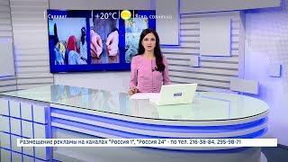 Вести-24. Башкортостан - 11.09.18