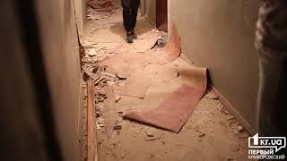 Происшествия Кривой Рог: взрыв в жилом доме | 1kr.ua