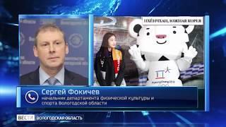 Олимпиада стартовала: Сергей Фокичев поделился первыми впечатлениями