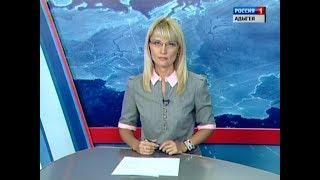 Вести Адыгея - 27.08.2018