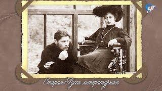 Новгородский фотоальбом. Старая Русса литературная
