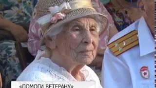 В Белгороде завершилась акция «Помоги ветерану»