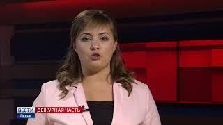 Вести.Дежурная часть.Псков 28.09.2018