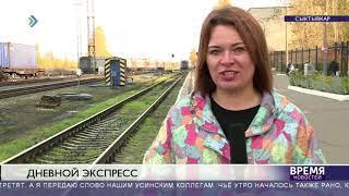 Из Сыктывкара в Усинск за 10,5 часов