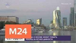 Погода в Москве может побить рекорд полувековой давности - Москва 24