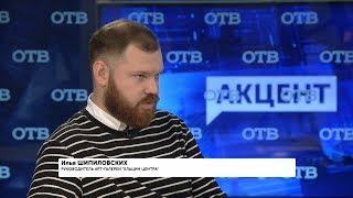 """""""Акцент с Евгением Ениным"""": Илья Шипиловских"""