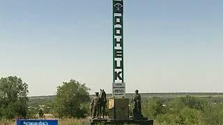 Донецк и Зверево получили статус территорий опережающего развития