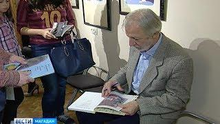 В столице Колымы открылась выставка мастера книжной иллюстрации Игоря Олейникова.