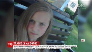 На Київщині прощатимуться із 13-річною дівчинкою, яка загинула у ДТП