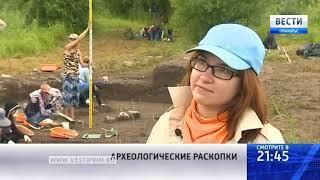 «Вести: Приморье»: Археологический сезон несет приморцам сенсационные находки