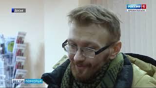 В Северодвинске пройдёт благотворительный концерт в поддержку журналиста — Романа Соколова