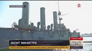 Министр обороны Японии посетил крейсер «Аврора»