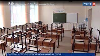В новосибирских школах комиссии проверяют готовность к учебному году
