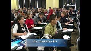 """Жители Самары написали """"Географический диктант"""""""