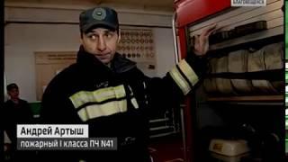 """Репортаж """"Пожарный патруль"""""""