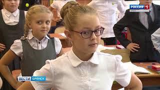 """""""Вести. Брянск"""" (эфир 11.10. 2018 в 20:45)"""