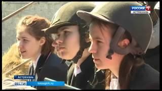 В Астрахани собрались более 100 наездников