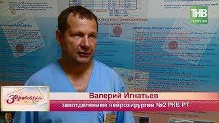 Валерий Игнатьев об осложнениях при радикулите. Здравствуйте - ТНВ