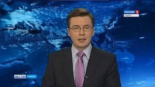 Вести-Томск, выпуск 20:45 от 21.02.2018