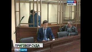 Два вербовщика ИГ запрещена в России, действовавшие на территории Адыгеи,  приговорены к лишению сво