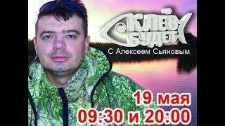 """Смотрите в программе """"Клёв будет"""" 19 мая"""