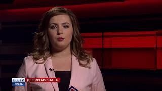 Вести.Дежурная часть.Псков 25.05.2017