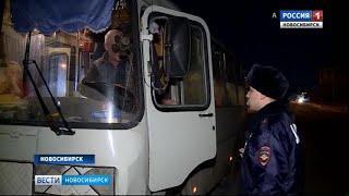 В Новосибирске ГИБДД ловит нарушителей среди водителей пассажирских автобусов