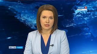 Вести-Томск, выпуск 20:45 от 12.07.2018