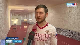 В Архангельске сегодня открылся самый большой в Поморье стрелковый тир